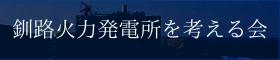 釧路火力発電所を考える会
